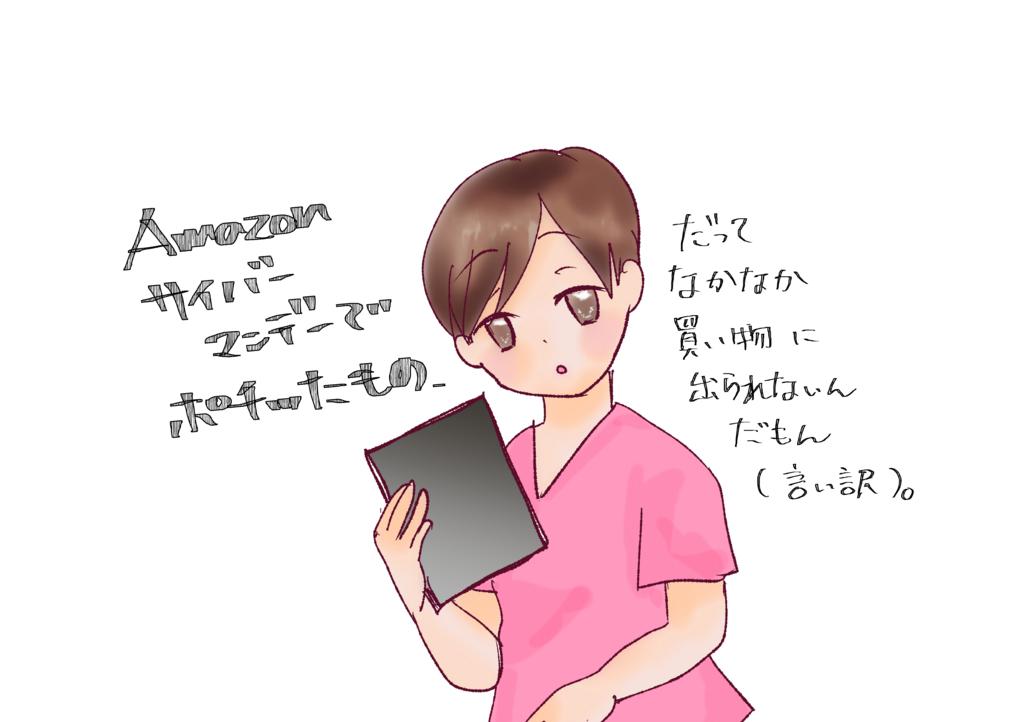 f:id:inakagurashinurse:20171208215714j:plain