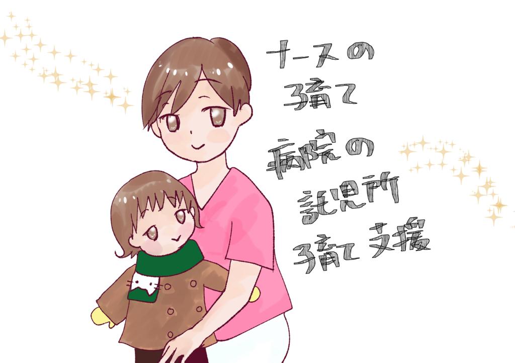 f:id:inakagurashinurse:20171209201949j:plain