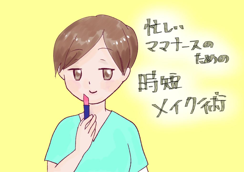 f:id:inakagurashinurse:20171211075948j:plain