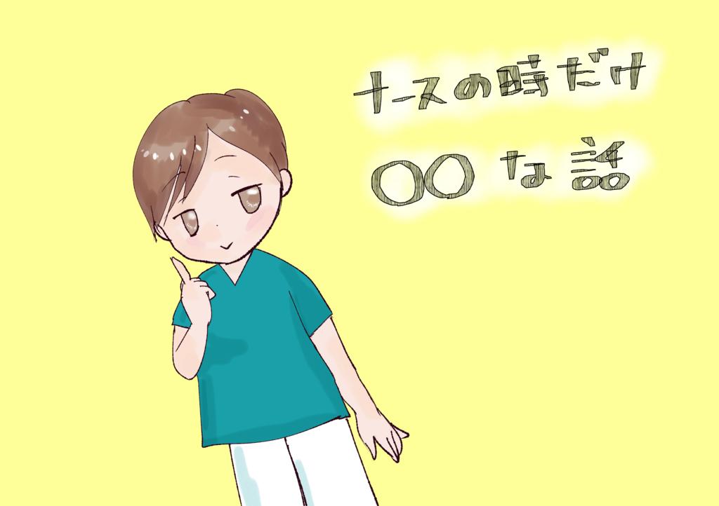 f:id:inakagurashinurse:20171215231453j:plain
