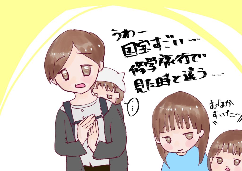 f:id:inakagurashinurse:20171217204424j:plain