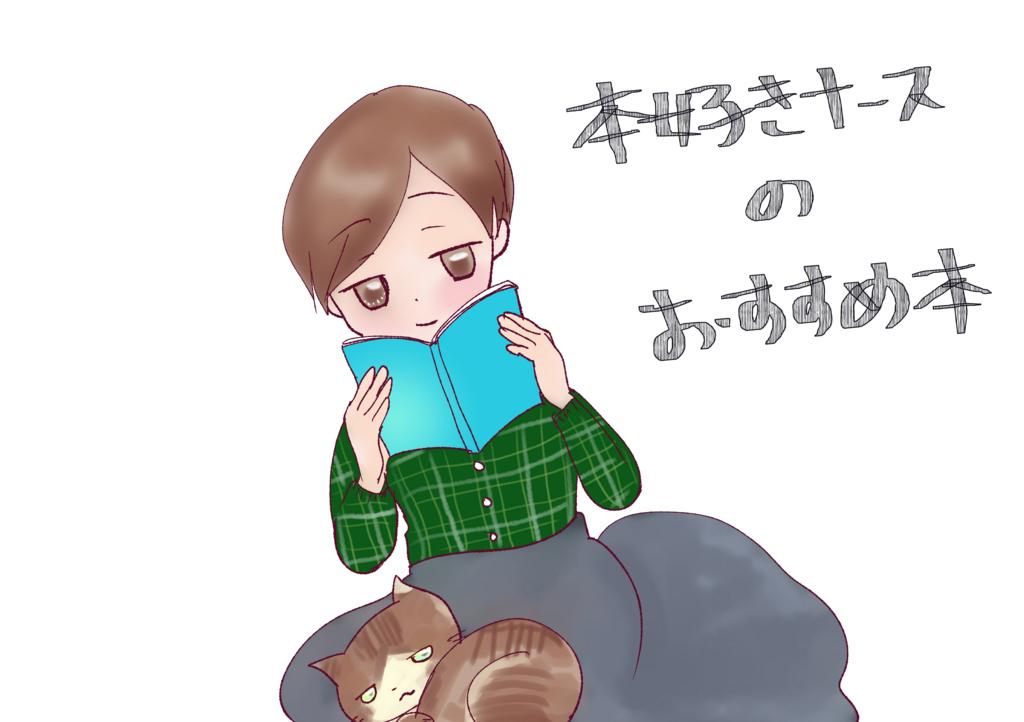 f:id:inakagurashinurse:20171217225845j:plain