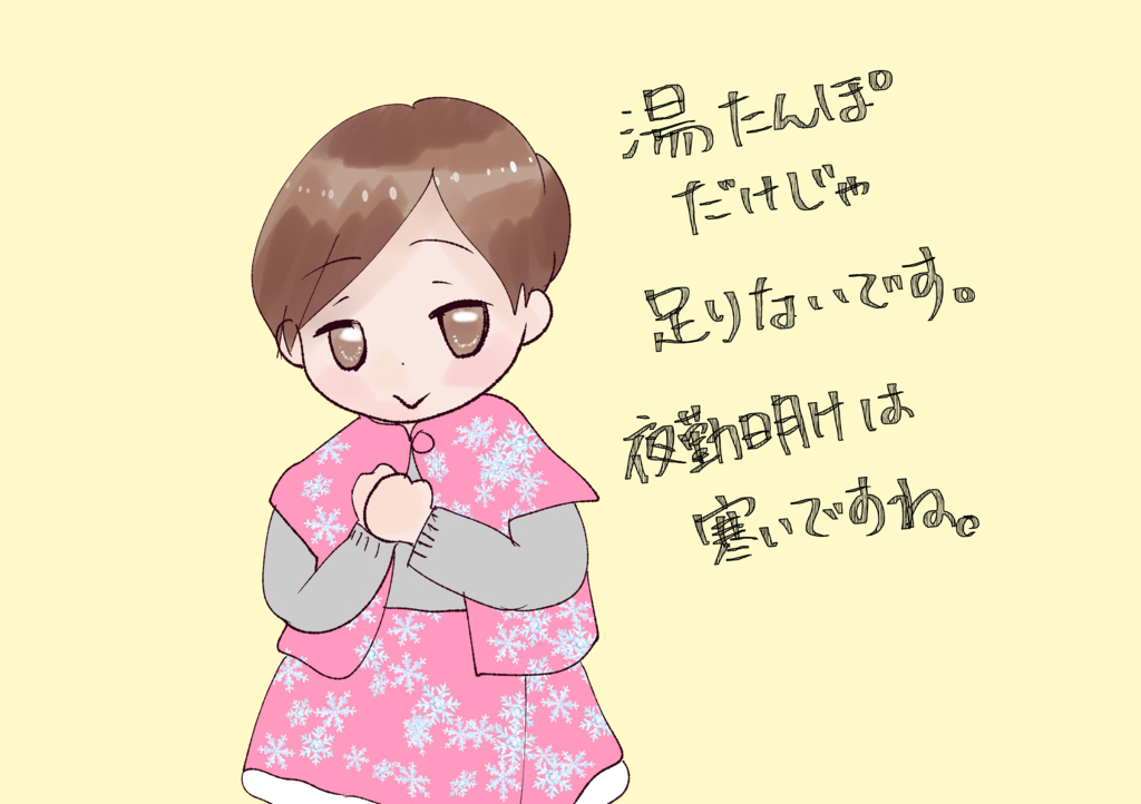 f:id:inakagurashinurse:20171219221857j:plain