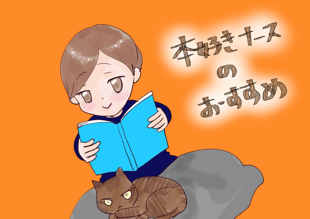 f:id:inakagurashinurse:20171228091710j:plain