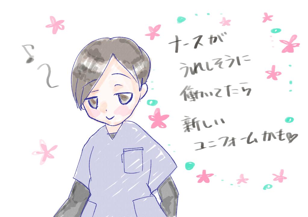 f:id:inakagurashinurse:20171230205723j:plain