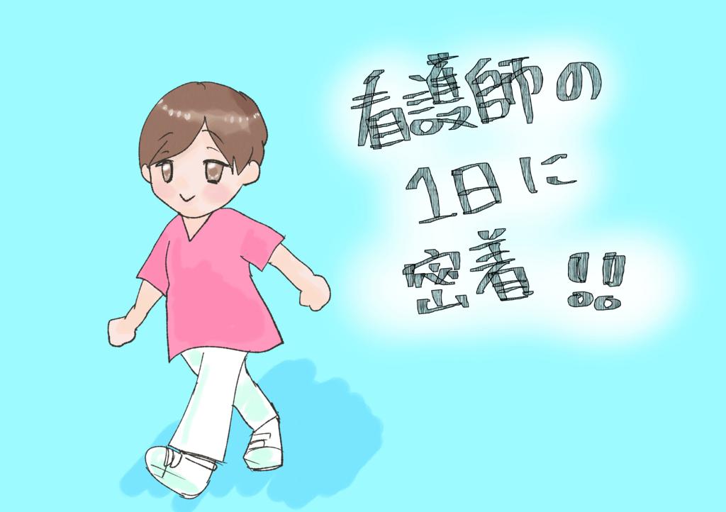 f:id:inakagurashinurse:20180107084310j:plain