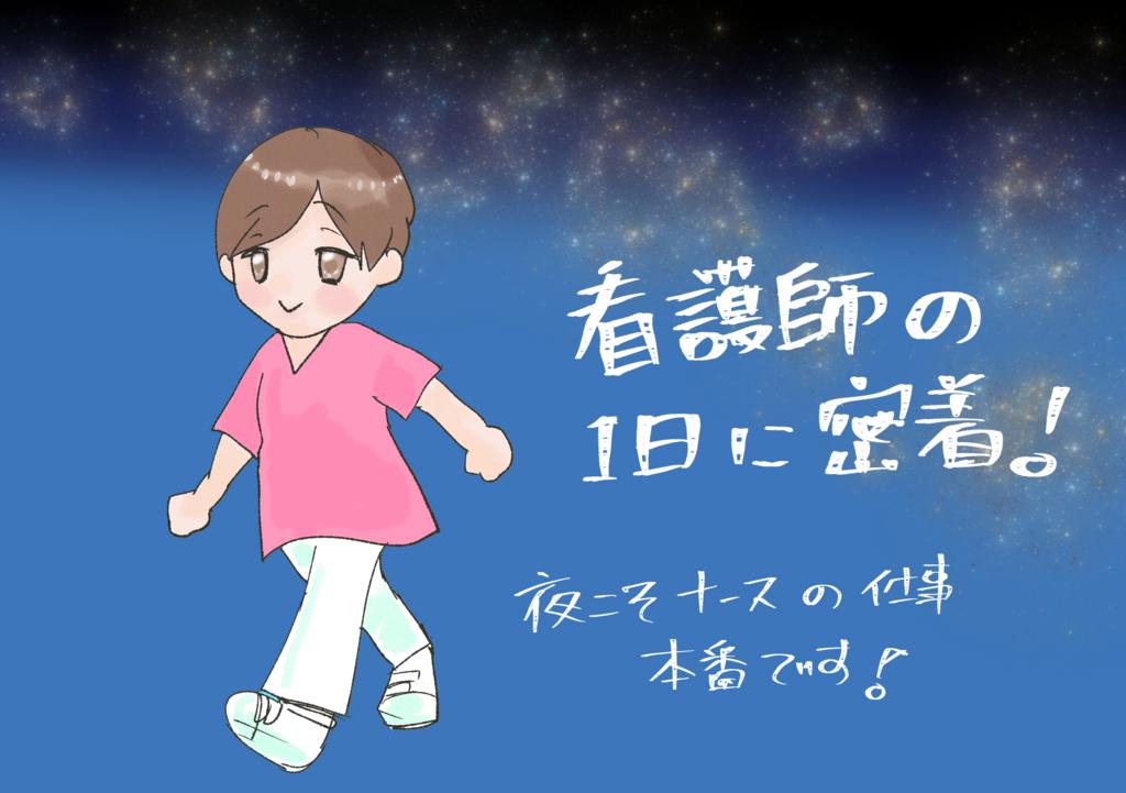 f:id:inakagurashinurse:20180112214541j:plain