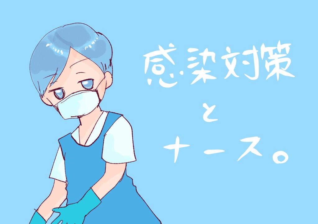 f:id:inakagurashinurse:20180118214838j:plain