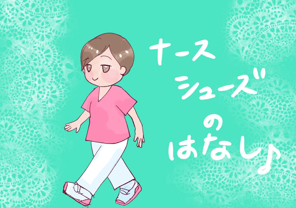 f:id:inakagurashinurse:20180119220157j:plain