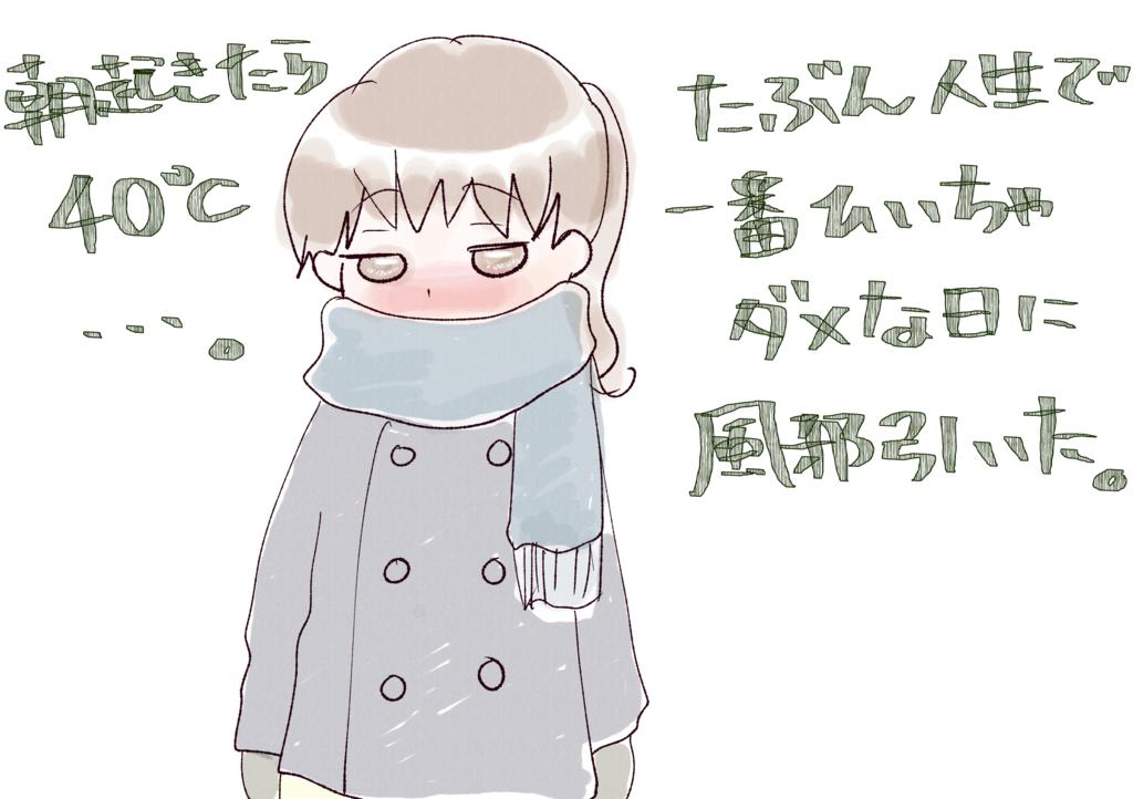 f:id:inakagurashinurse:20180119233631j:plain