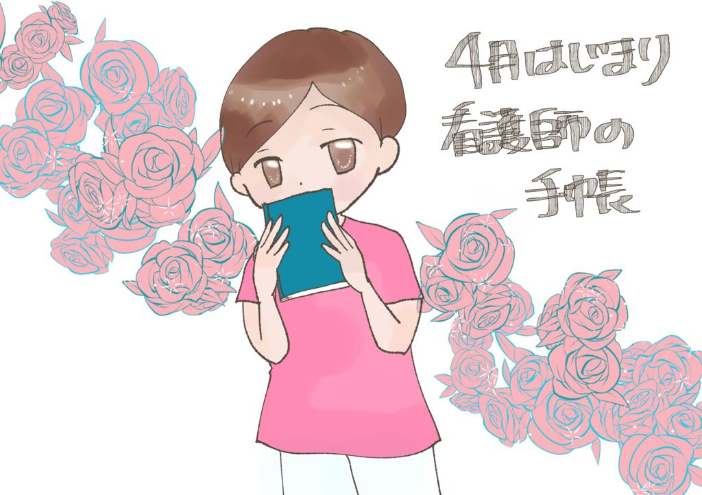 f:id:inakagurashinurse:20180203075320j:plain