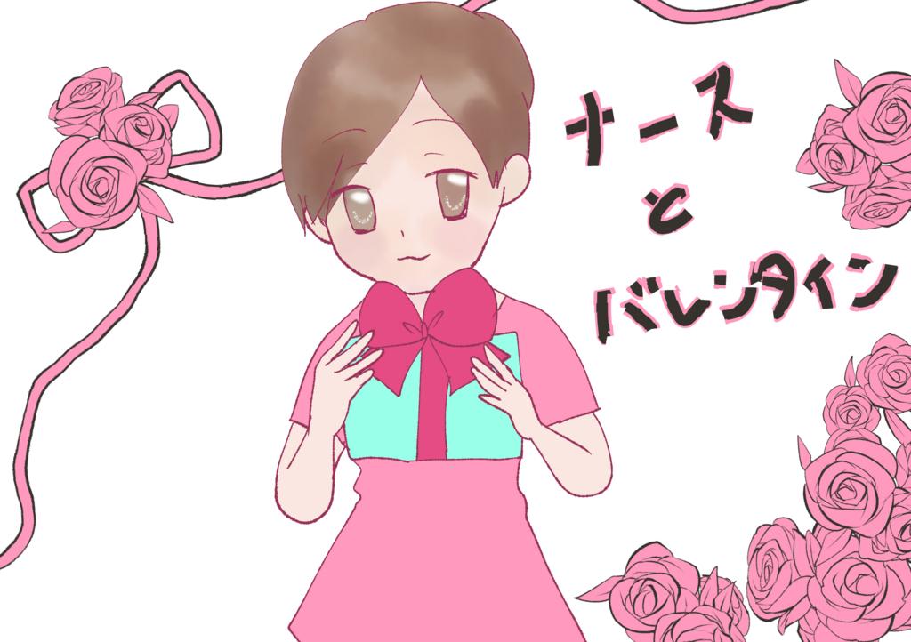 f:id:inakagurashinurse:20180203154715j:plain