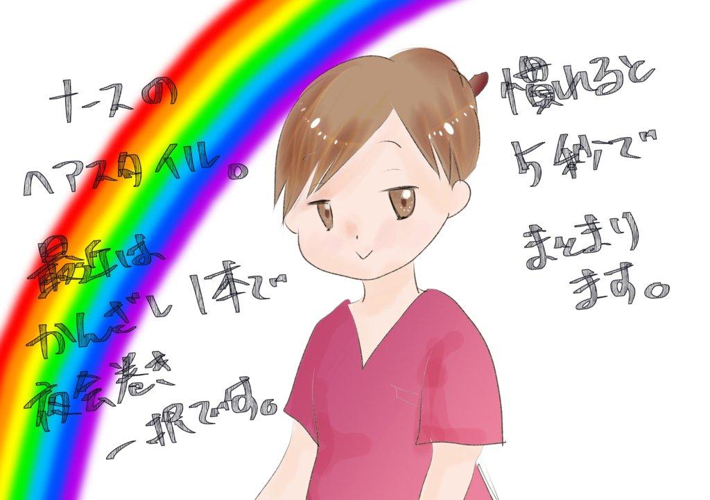 f:id:inakagurashinurse:20180218190054j:plain