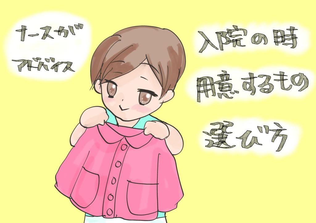 f:id:inakagurashinurse:20180218195834j:plain