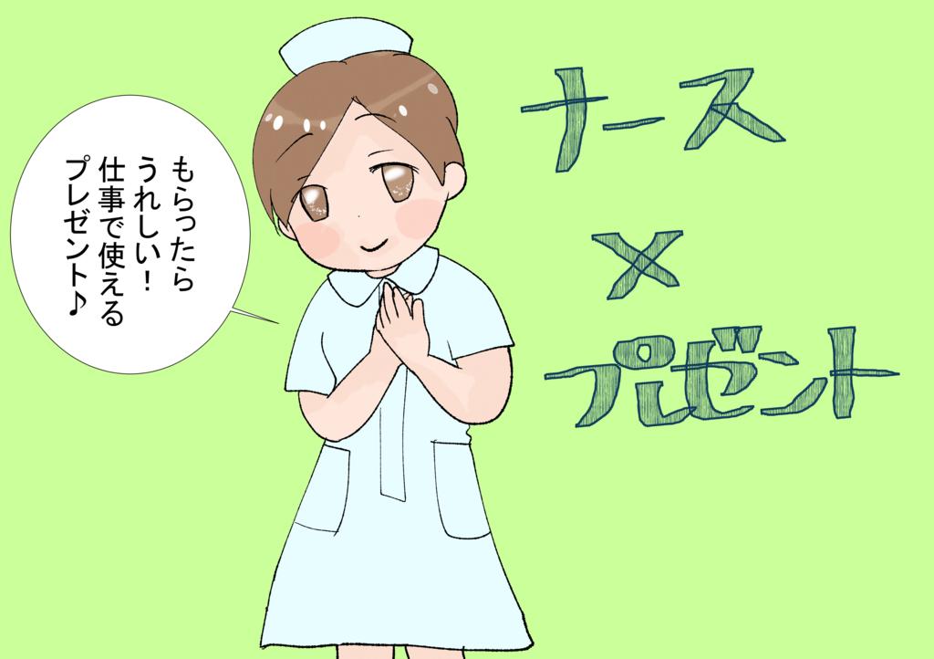 f:id:inakagurashinurse:20180309190745j:plain