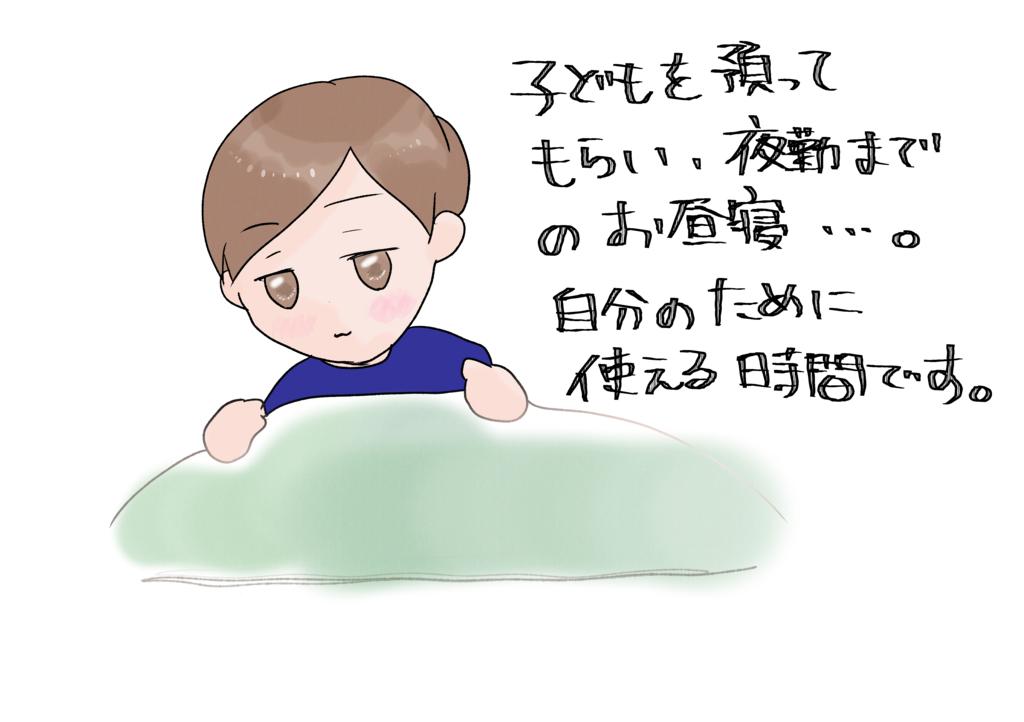 f:id:inakagurashinurse:20180315112257j:plain