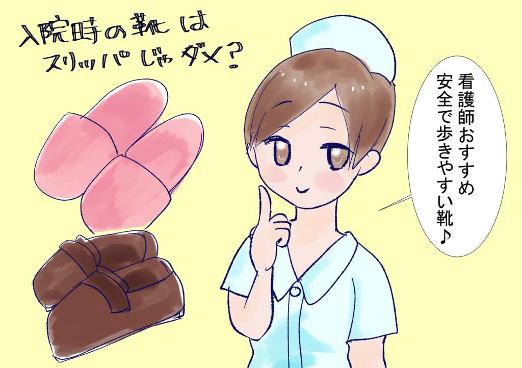 f:id:inakagurashinurse:20180318204046j:plain