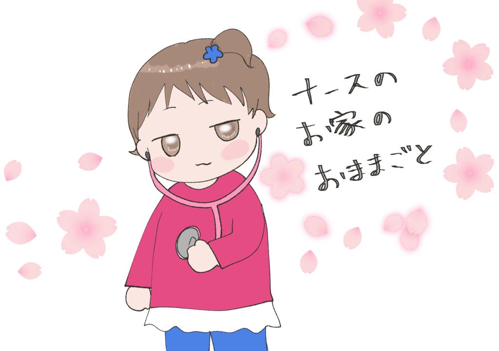 f:id:inakagurashinurse:20180330111605j:plain