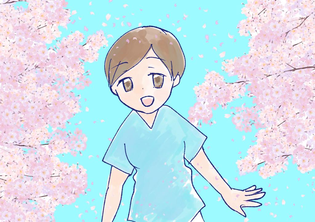 f:id:inakagurashinurse:20180331205033j:plain