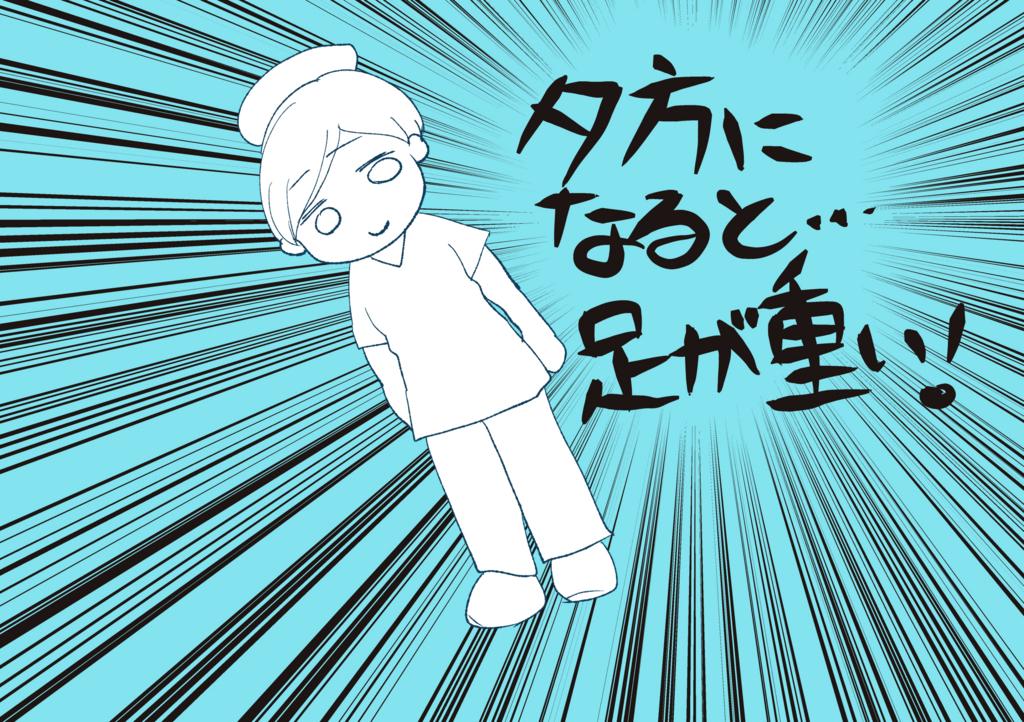 f:id:inakagurashinurse:20180403150721j:plain