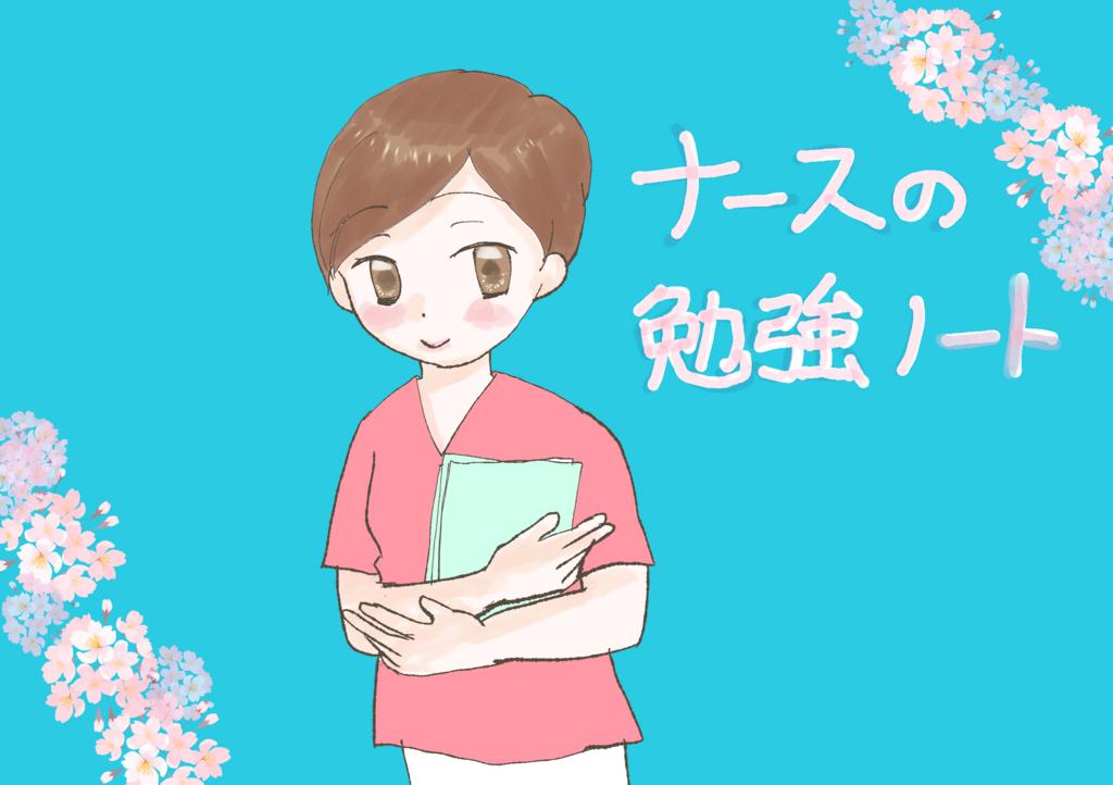 f:id:inakagurashinurse:20180422200757j:plain
