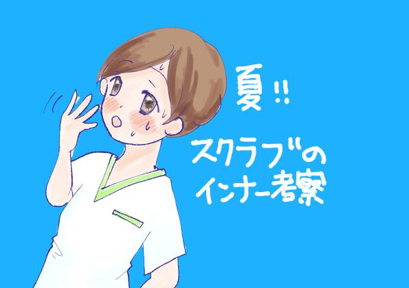 f:id:inakagurashinurse:20180426182608j:plain