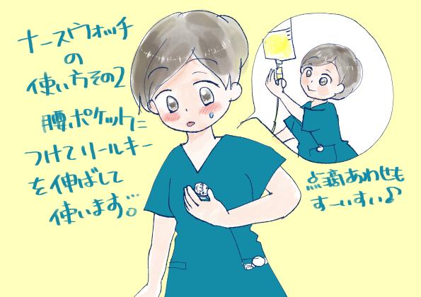 f:id:inakagurashinurse:20180429224814j:plain