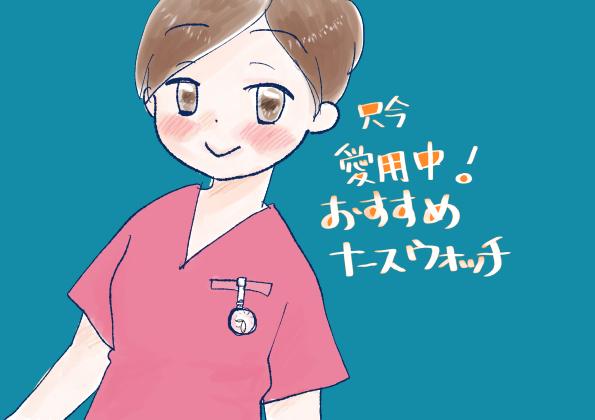 f:id:inakagurashinurse:20180502143213j:plain
