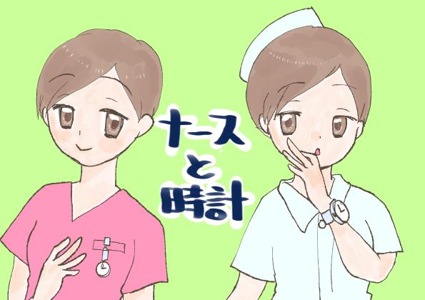 f:id:inakagurashinurse:20180502214213j:plain
