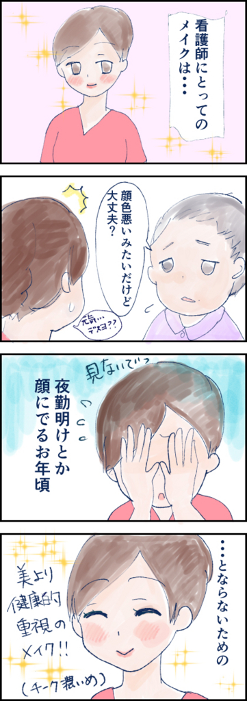 f:id:inakagurashinurse:20180509175916j:plain