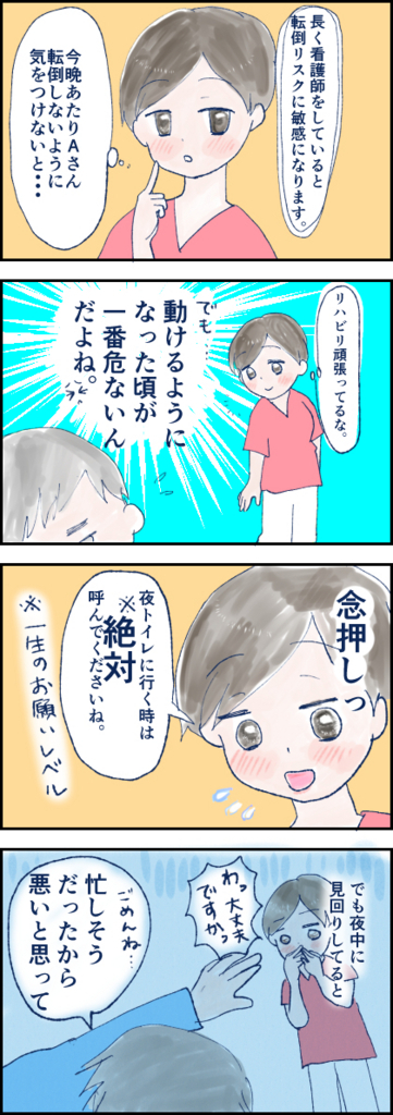 f:id:inakagurashinurse:20180510194658j:plain
