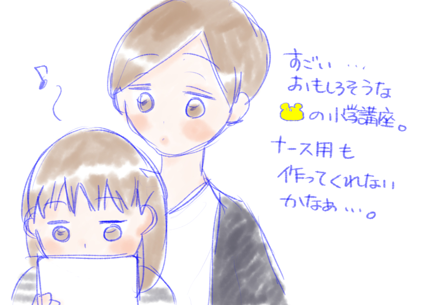 f:id:inakagurashinurse:20180520122611j:plain