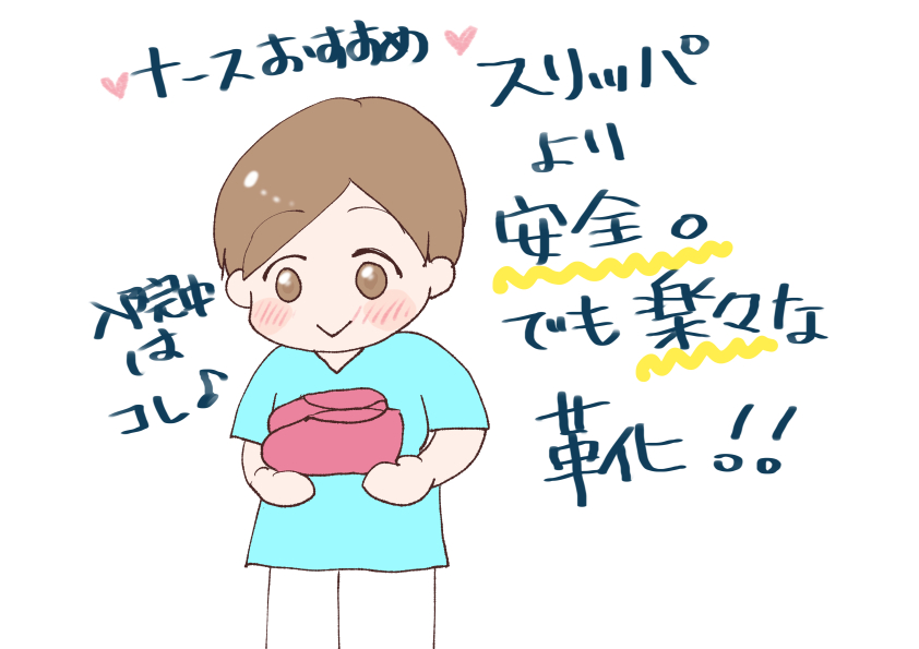 f:id:inakagurashinurse:20180524234742j:plain