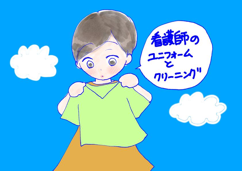 f:id:inakagurashinurse:20180613215816j:plain