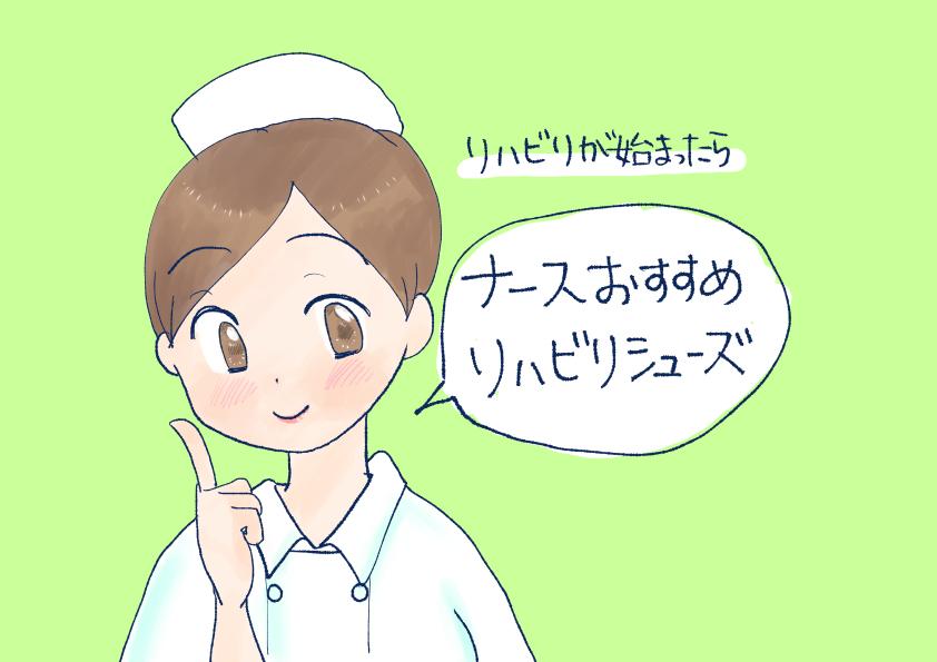 f:id:inakagurashinurse:20180620113249j:plain