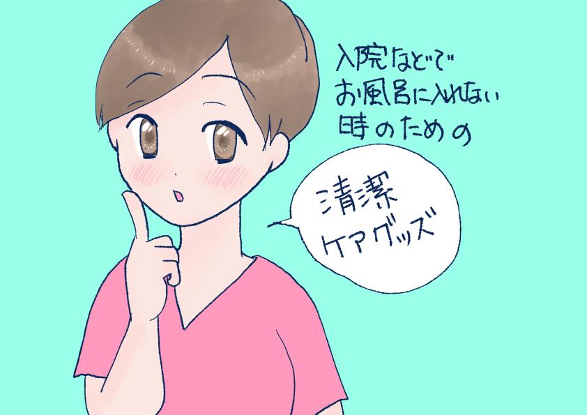 f:id:inakagurashinurse:20180623155357j:plain
