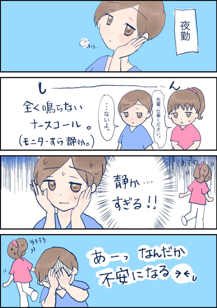 f:id:inakagurashinurse:20180626143401j:plain