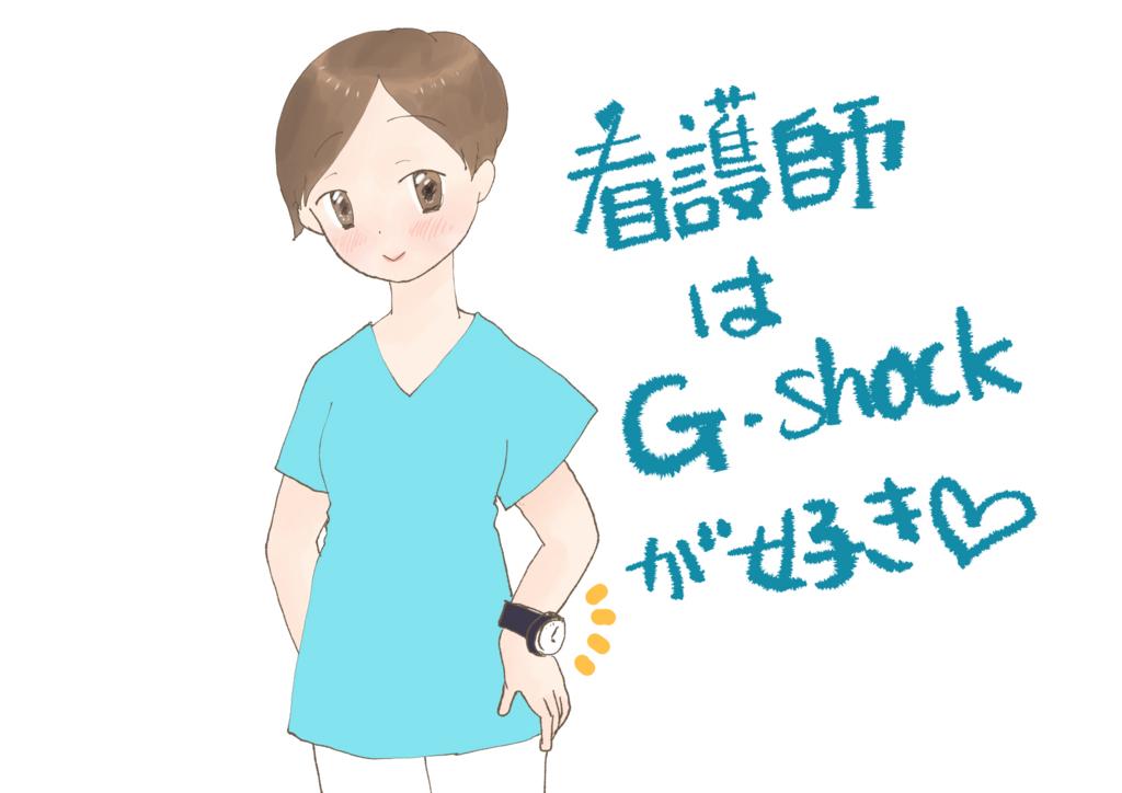f:id:inakagurashinurse:20180714203900j:plain