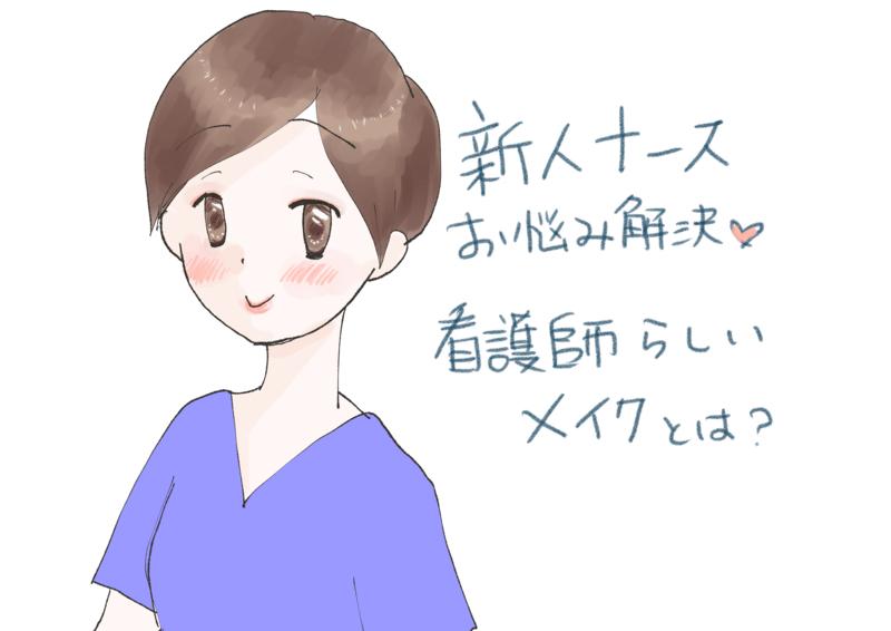 f:id:inakagurashinurse:20180728220013j:image
