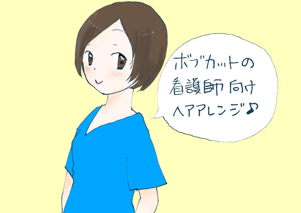 f:id:inakagurashinurse:20180906192619j:plain