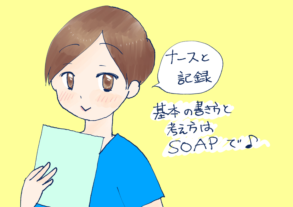 f:id:inakagurashinurse:20180906203901j:plain