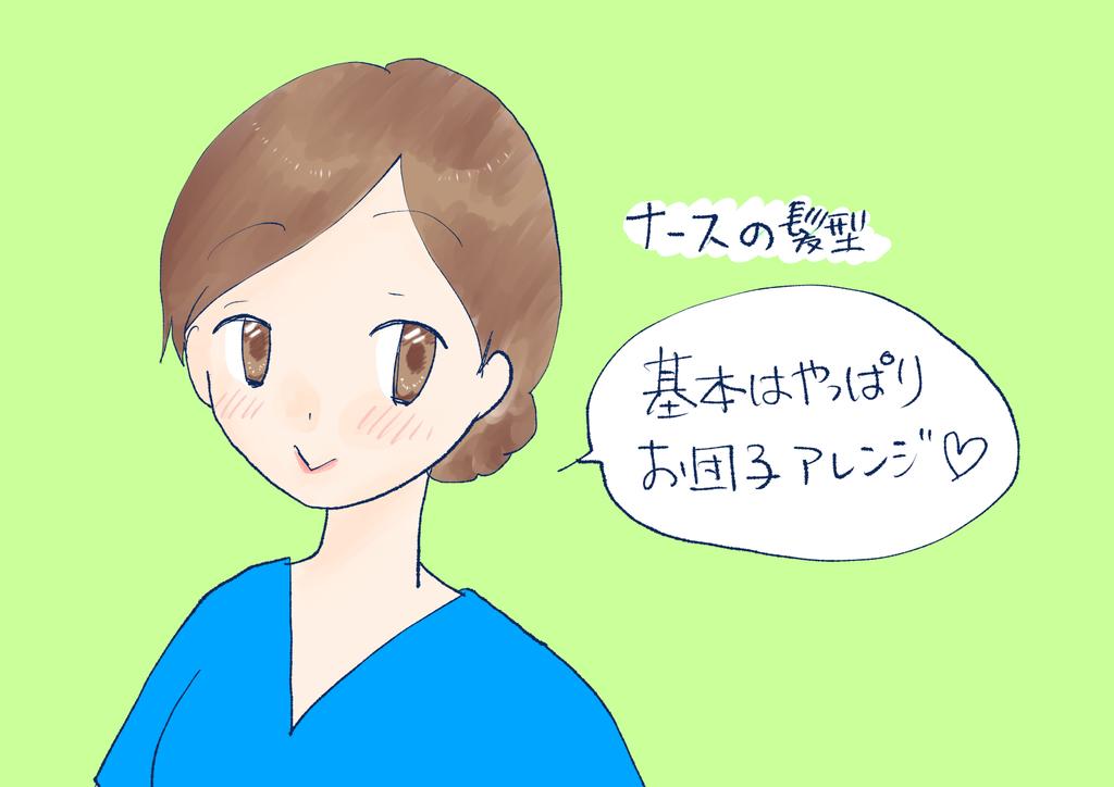 f:id:inakagurashinurse:20180908130138j:plain
