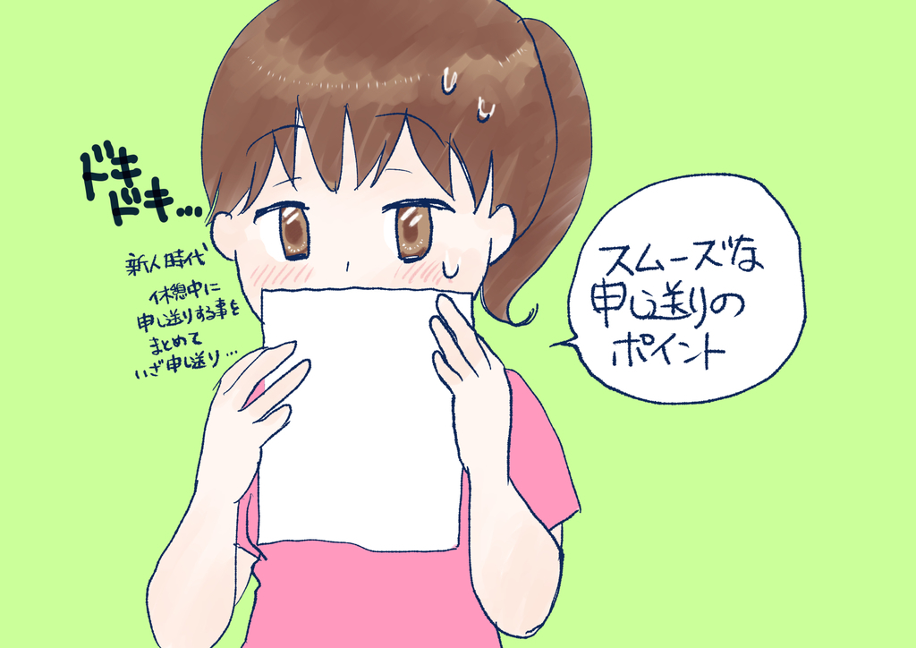 f:id:inakagurashinurse:20180908211731j:plain