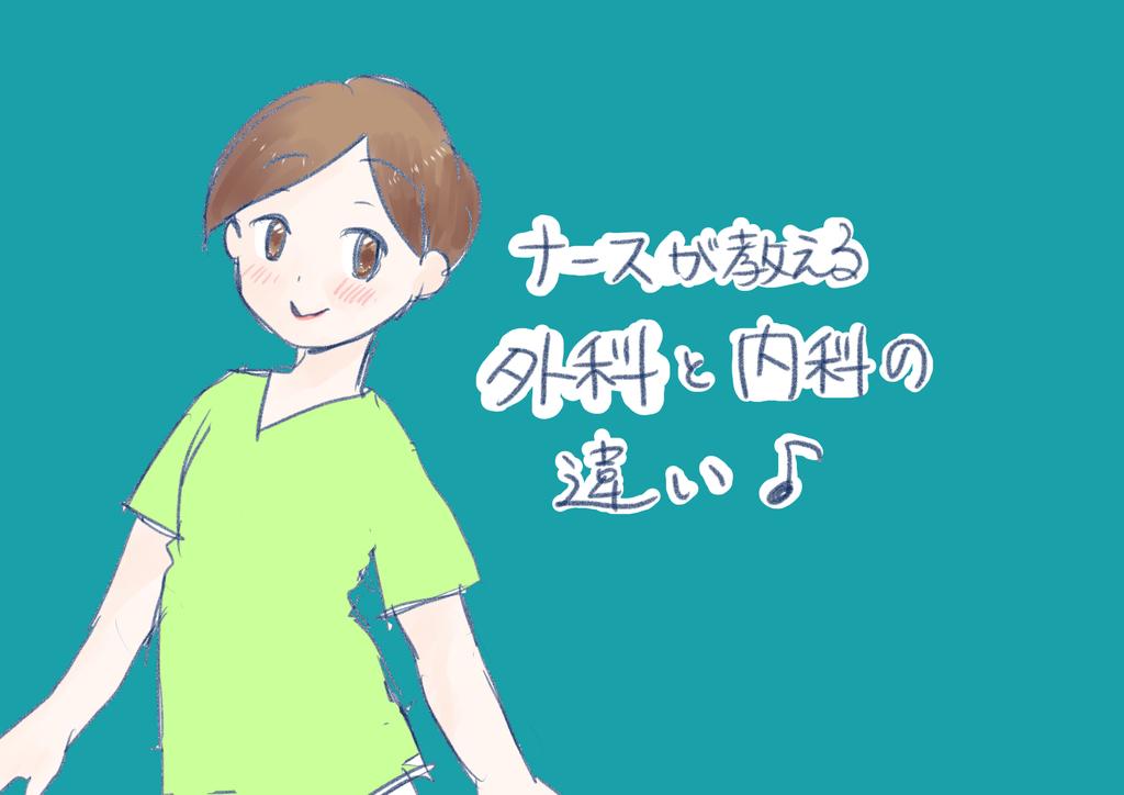 f:id:inakagurashinurse:20180910211542j:plain