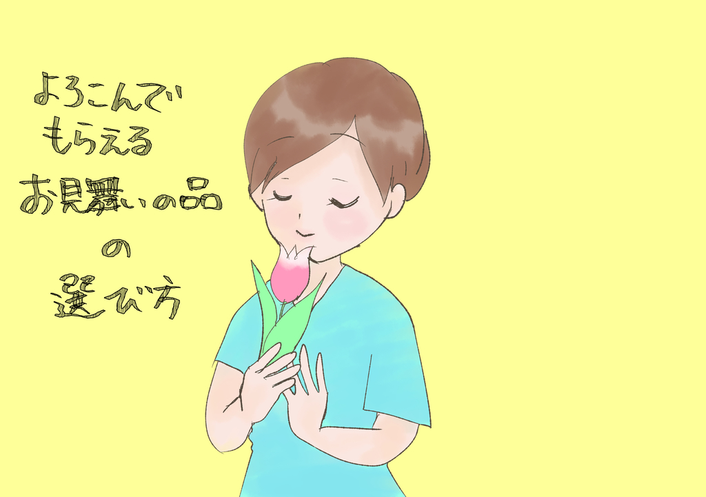 f:id:inakagurashinurse:20180912233427j:plain