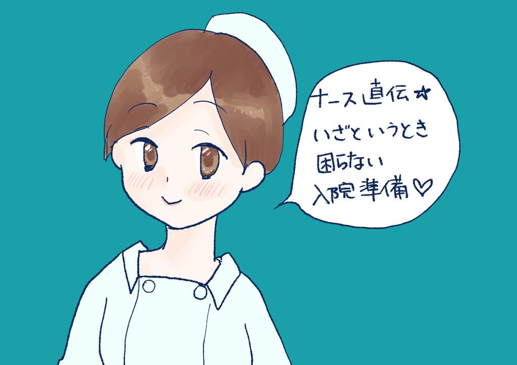 f:id:inakagurashinurse:20180915081452j:plain