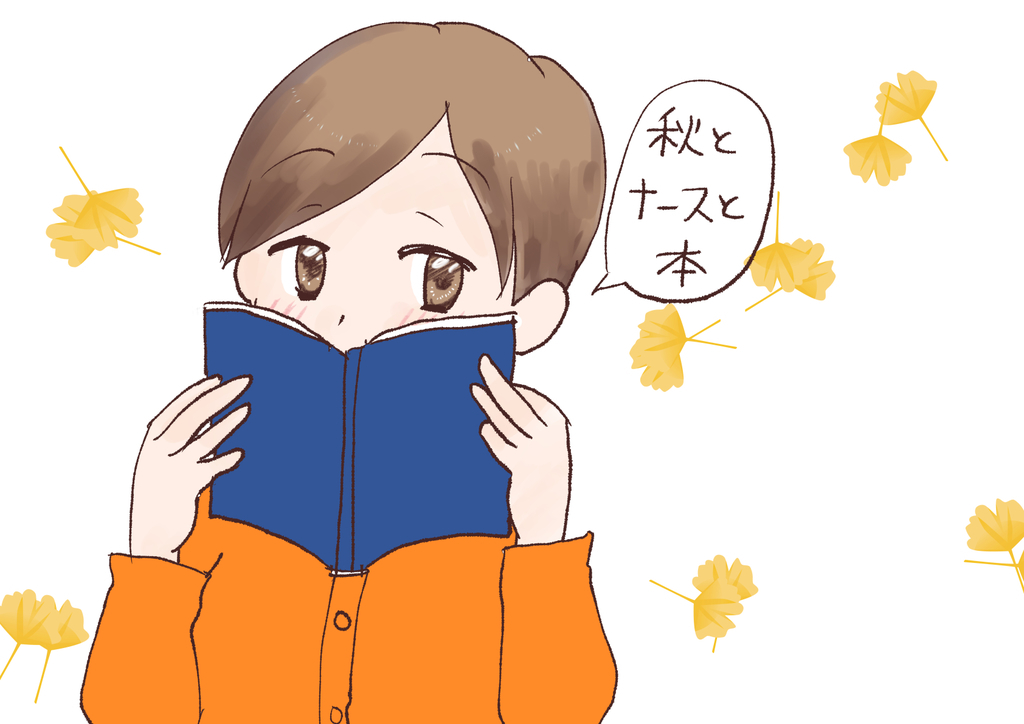 f:id:inakagurashinurse:20180915145808j:plain