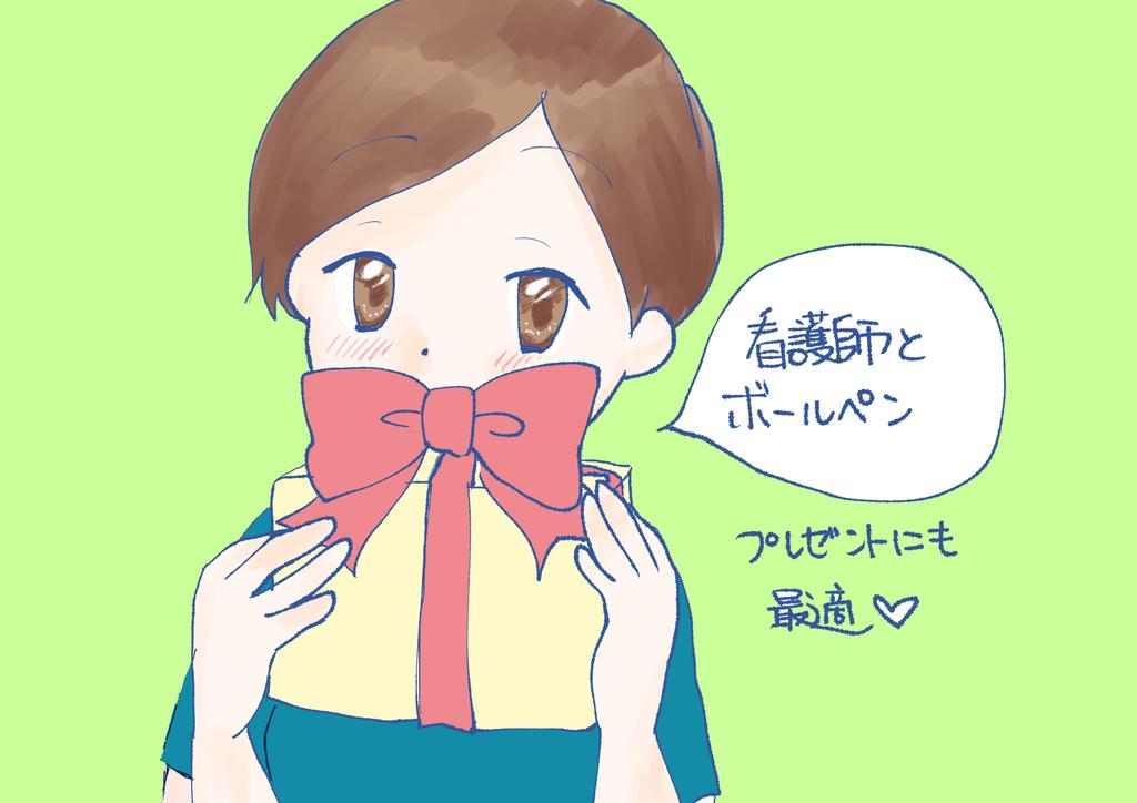 f:id:inakagurashinurse:20180917212839j:plain