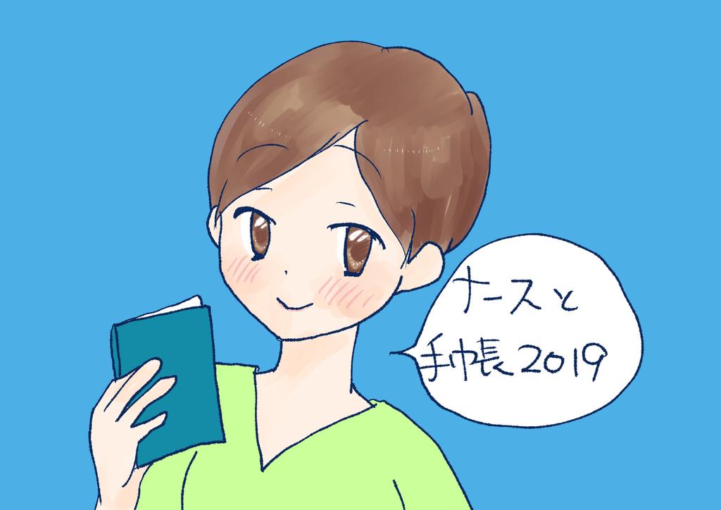 f:id:inakagurashinurse:20180918144837j:plain