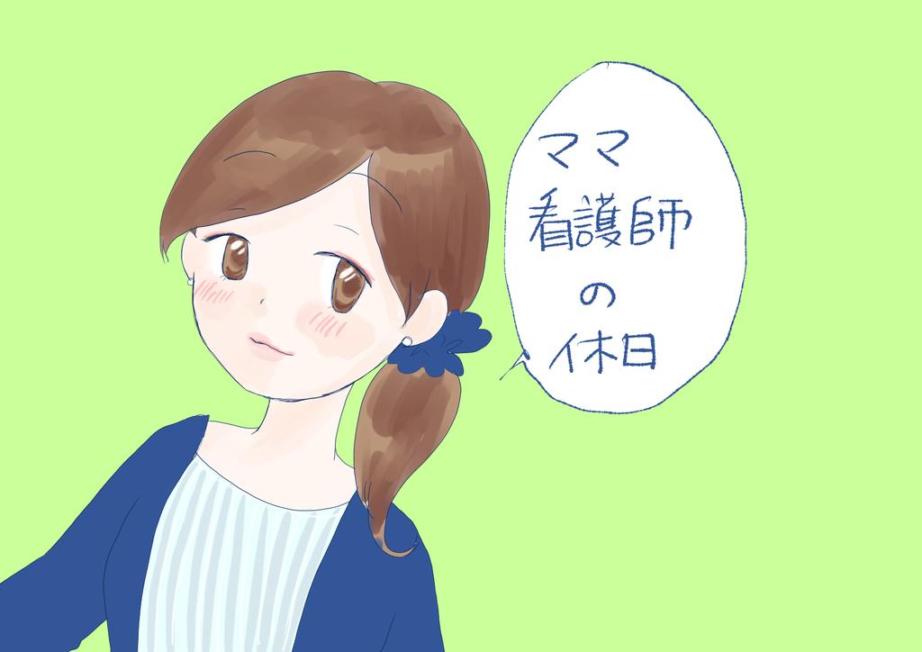 f:id:inakagurashinurse:20180918200659j:plain